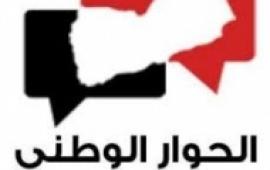 هيئة الرقابة على تنفيذ مخرجات الحوار تقف أمام مشروع الاصطفاف الوطني وميثاق شرف للعمل السياسي