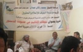سلطات الأقاليم في مسودة الدستور في ندوة بمحافظة الجوف