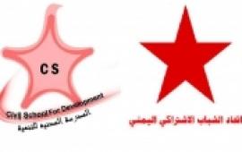 شباب الاشتراكي والمدرسة المدنية يدينا اعتداء الحوثيين على مسيرة احياء ذكرى 11 فبراير