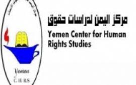 مركز دراسات حقوق الانسان يدين استمرار احتجاز هادي وبحاح وقمع جماعة الحوثي للمظاهرات السلمية