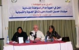 برنامج امل ينظم ورشة عمل خاصة بمعيقات حصول النساء على الهوية بتعز