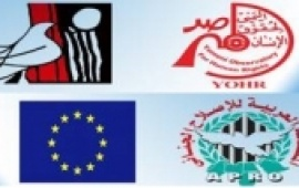 مؤتمر حول المحكمة العربية لحقوق الإنسان ومناصرة الانضمام للميثاق العربى الاربعاء القادم بصنعاء