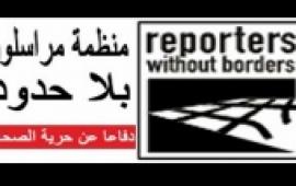 مراسلون بلا حدود تدين الانتهاكات التي ارتكبها الحوثيون ضد وسائل الإعلام في اليمن