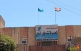 غدا التئام مركزية الاشتراكي اليمني تمهيدا للمجلس الحزبي