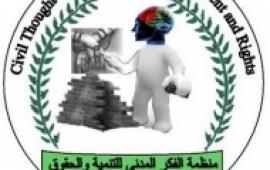 منظمة الفكر المدني تدين الجريمتين الارهابيتين بصنعاء وحضرموت