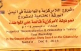 تمكين تختتم مشروع اللامركزية والمواطنة في اليمن