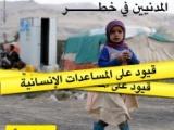 العفو الدولية..قيود التحالف وعراقيل الحوثيين لحركة المساعدات تفاقم الازمة الانسانية في اليمن