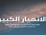 منظمة حقوقية تقدم قراءة لأبرز تداعيات انقلاب الحوثيين