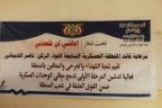 المنطقة العسكرية السابعة تدشن عملية دمج معاقي الجيش في الشُعب والإدارات