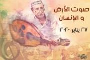 مؤسسة بيسمنت الثقافية تحتفي بالفنان عبدالباسط عبسي الاثنين المقبل