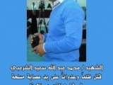 غداً.. وقفة احتجاجية في تعز تطالب بكشف قتلة الشرعبي