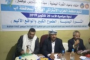 اشتراكي إب يقيم ندوة بعنوان الثورة اليمنية (الطموح الكبير والواقع الاليم)