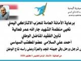 منظمة الشهيد جار الله عمر تحيي فعالية تأبين المناضل احمد السلامي يوم الخميس المقبل