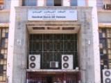 المركزي اليمني بعدن يبدأ عملية المصارفة للدفعة الأولى لمستوردي المشتقات النفطية