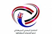 التكتل اليمني البريطاني يشيد بانتصارات القوات الحكومية بالساحل الغربي
