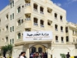 الخارجية اليمنية تدين التصعيد الحوثي في مارب والحديدة واستهداف المدنيين
