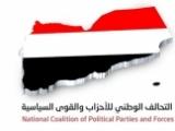 تحالف الاحزاب السياسية يدعو لاستشعار الخطر الداهم والتوحد لاستعادة الدولة وانهاء الانقلاب