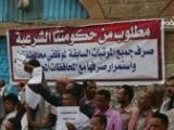 موظفو تعز يواصلون تظاهراتهم الاحتجاجية المطالبة بصرف المرتبات
